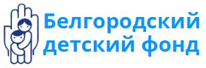 Белгородский детский фонд