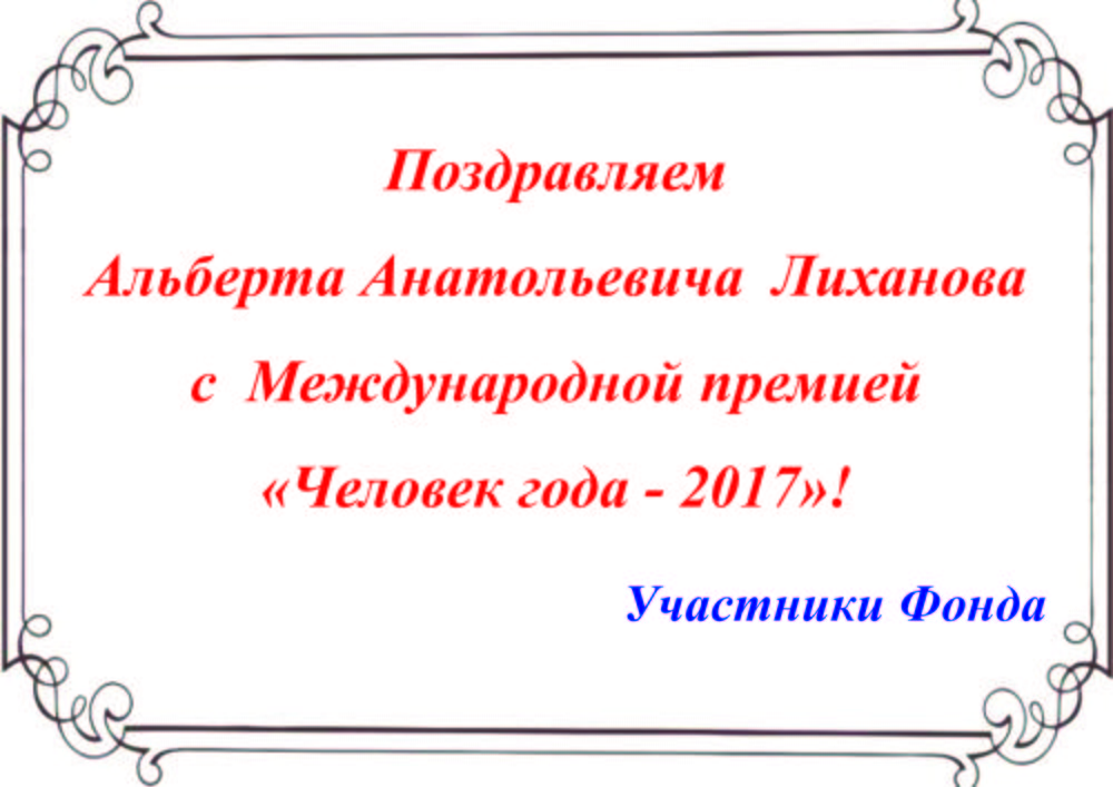 Поздравление на сайт Белгород РДФ